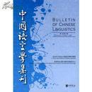 全新正版 中国语言学集刊 第二卷 第一期