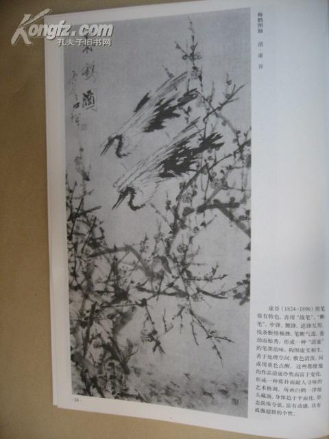 名家技法画谱-历代名家画鹤 8开图片