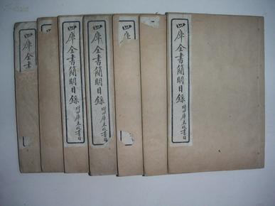 四库全书简明目录二十卷附四库未收书目提要五卷