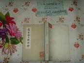 领云海日楼诗钞》文泉文学类50201-5