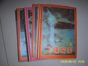 飞碟探索1990年第1.2.4.5.6期