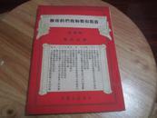 1949年解放社出版 标准本[[目前形势和我们的任务]]挺版 9.5品  D6