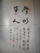 中国畜牧类专家学者温书斋先生校庆90周年 墨宝一幅 见图