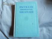 美国作家短篇小说集【俄文版1951年精装布面大32开】【北2】