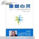 重塑心灵:NLP——一门使人成功快乐的学问(修订版)
