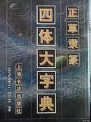 正草隶篆四体大字典--据上海扫叶山房版印