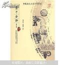 5折【正版新书】中国历代名著全译丛书:墨子全译(修订版)