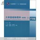 """最新版:大学基础物理学(第2版)(上)(F2版)-普通高等教育""""十一五""""国家级规划教材"""