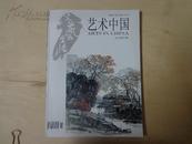 文艺生活--艺术中国(2009年第6期)