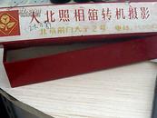 胡耀邦叶剑英邓小平赵紫 阳李先念陈云同志和中共中央委员会中央纪律检查委员会中央军事委员会的其他领导同志同十二大代表合影留念1982.9.13与人民大会堂