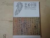 文艺生活--艺术中国(2009年第3-4期)