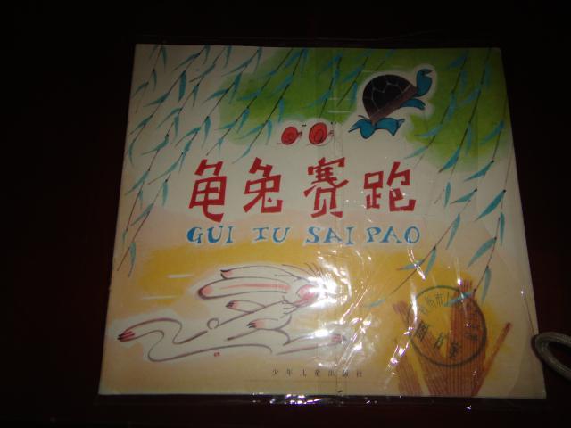 龟兔赛跑(24开彩色连环画,1985-06二版一印)图片