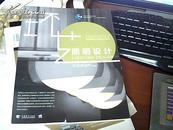 中青新世纪高等院校环境艺术设计教材  环艺照明设计