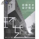 中青新世纪高等院校环境艺术设计教材  环境艺术设计概论
