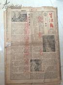 生活报 1949年7月1日纪念版!纪念71,永远跟着共产党走 有毛主席头像!!
