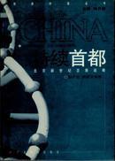 持续首都:北京新世纪发展战略