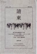 请柬 《生活·台湾》摄影展·1996年