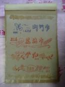 六十年代~文革时期   上海的商标样本一册