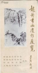 请柬 赵丹书画遗作展览 ---- 1980年