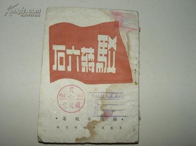 【驳蒋介石】1946年 晋察冀日报社出版