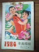 1984年画缩样(双面印画)