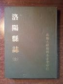 河南省:洛阳县志(全)(精装大开本厚册,多图,绝对低价,绝对好书,私藏品还好,请自鉴)