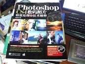 Photoshop CS4数码照片特效处理与技术精粹  附光盘