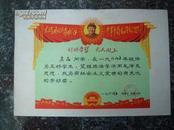 奖状16.五好学生--毛像,林题,语录、红*兵,沈阳市搪瓷厂学校革命委员会1969年12月31日,规格38.5-26.5CM,9品。