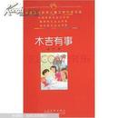 木吉有事 中国当代获奖儿童文学作家书系