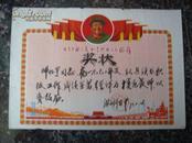 奖状19.模范教师--毛像、语录、大寨、南京长江大桥,黄冈县淋山河高中党支部 革委会1975年2月1日,规格38-26.7CM,9品。