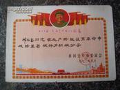 奖状20.教育革命积极分子--毛像、语录、大寨、南京长江大桥,黄冈县革命委员会1973年8月,规格38-26.7CM,9品。