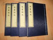 居易簃丛书五种八册合售(有函套)