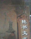 中华传世小说精品   第三辑,艳书文库 续金瓶梅+八洞天. 2册和售