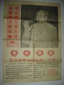 特大喜讯 热烈欢呼全国山河一片红 北京工人 增刊 1968年9月9日
