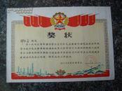 奖状21.先进工作者、大寨、大庆,黄冈县淋山河区革命委员会1974年1月17日,规格38.8-26.7CM,9品。