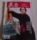 武当杂志2014年第5期