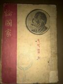 列宁:论国家1946年哈尔滨万国书籍出版