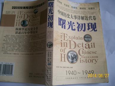 中国历史大事详解近代卷 曙光初现 1940 1949