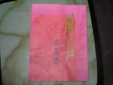 著名海 派小写意花鸟画家詹仁左先生签赠钤印本    《詹仁左书画选》