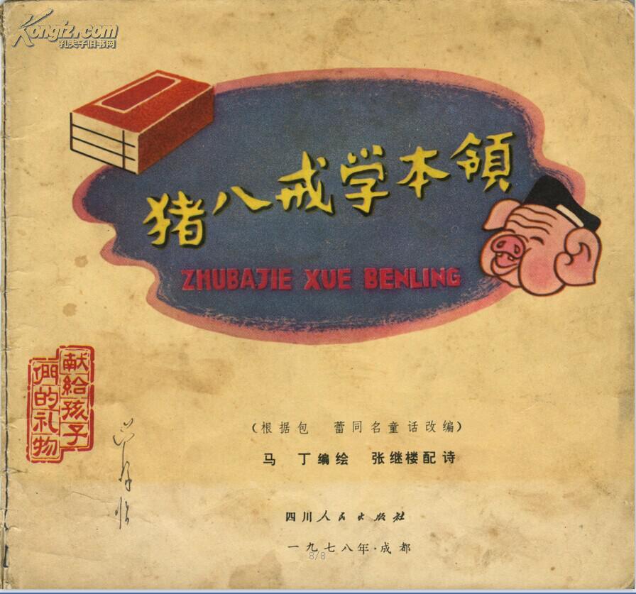 猪八戒学本领 [儿童绘本]图片