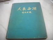 55年1版1印-布面精装画册[人民西湖]!书脊损。