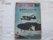 《海与空》大东亚战画报第五辑  1942年  (日本侵华资料)