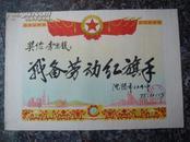 奖状22.战备劳动红旗手、大寨、大庆,沈阳市124中革命委员会1975年11月15日,规格38.8-25.6CM,9品。