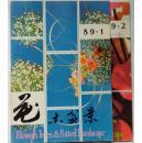 花木盆景 ( 1989年1、2期共2册)