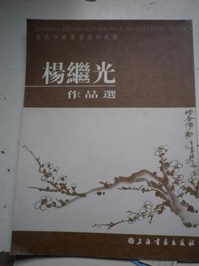 著者签名:《 杨继光作品选 》画册16k