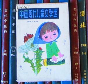 中国现代儿童文学选(诗歌·戏剧)
