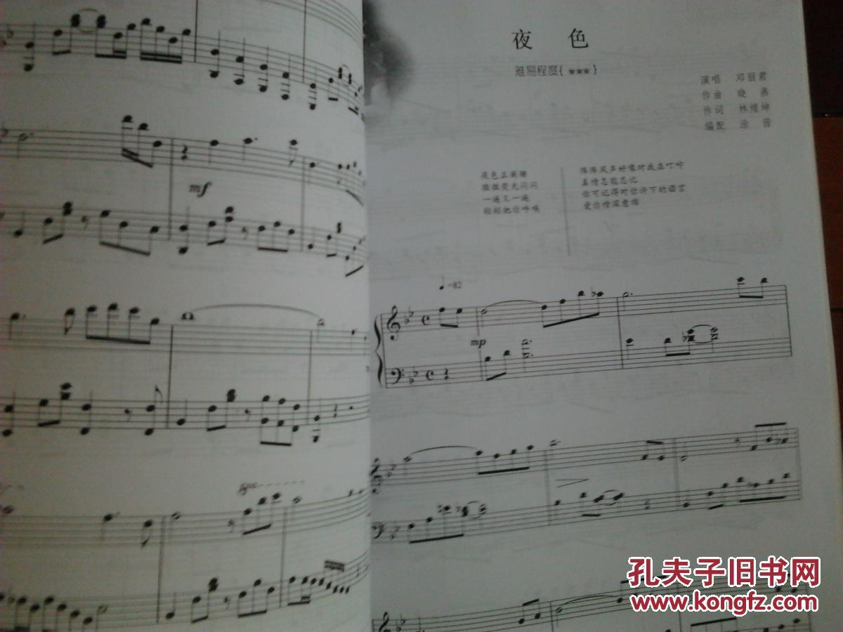 梅艳芳梦伴钢琴简谱