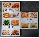 中国丸子500种