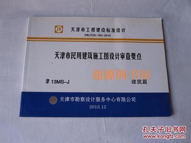 津13MS-WT天津市民用建筑施工图设计审查要点-常