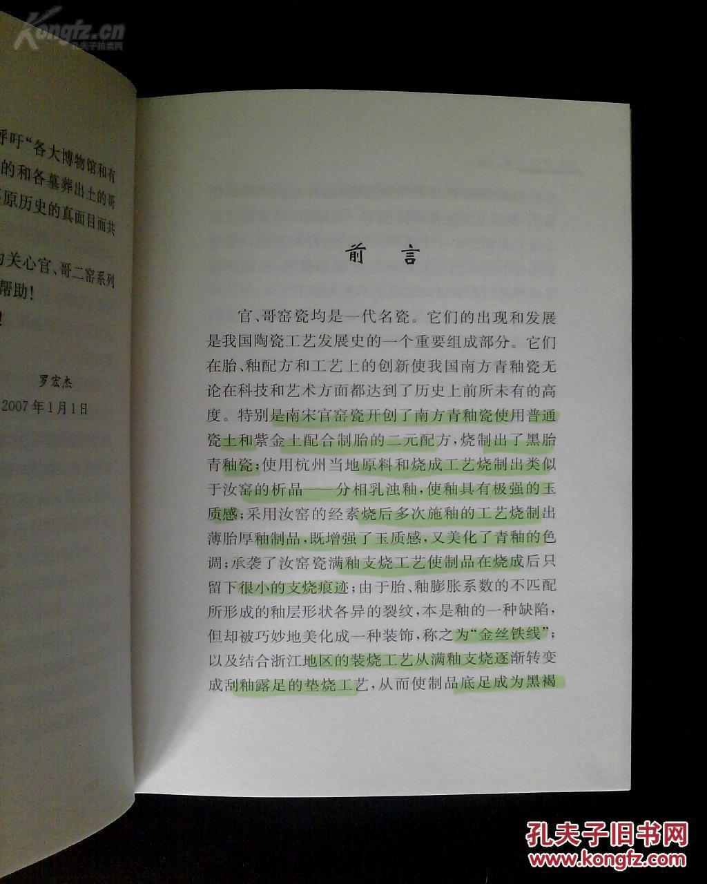 著名古陶瓷专家李家治著《简论官哥二窑--科技研究为官哥等窑时空定位》(2007年一版一印1000册);